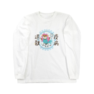 アマビエりんちゃん「疫病退散」 Long sleeve T-shirts