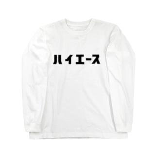 ハイエース Long sleeve T-shirts
