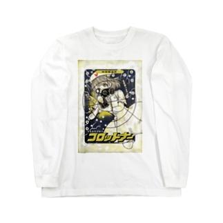 ウイルス撃退!コロットナー Long sleeve T-shirts
