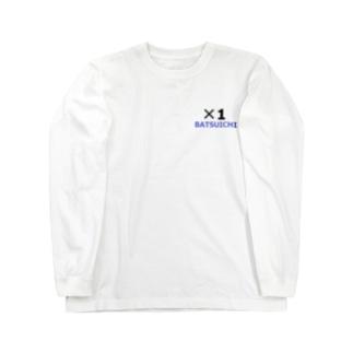 バツイチ Long sleeve T-shirts