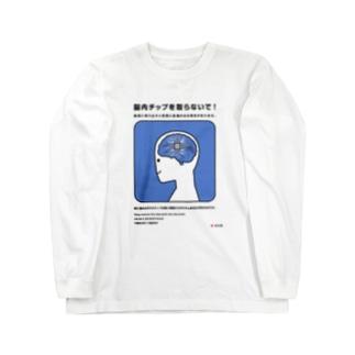 脳のチップを取らないで! Long sleeve T-shirts