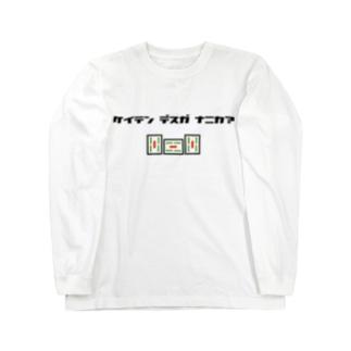 形テンですが何か? Long sleeve T-shirts