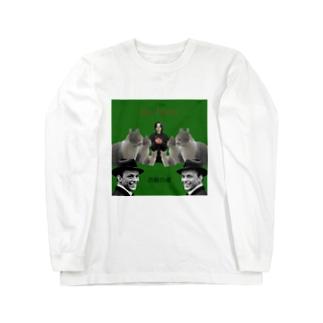 活動自粛猫 Long sleeve T-shirts