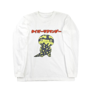 【suzuri限定】タイガーサラマンダー Long sleeve T-shirts
