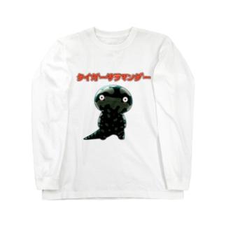 【suzuri限定】タイガーサラマンダー暗黒ver. Long sleeve T-shirts
