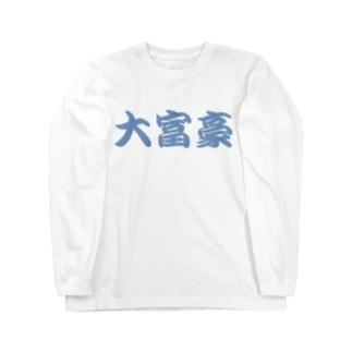 大富豪 Long sleeve T-shirts
