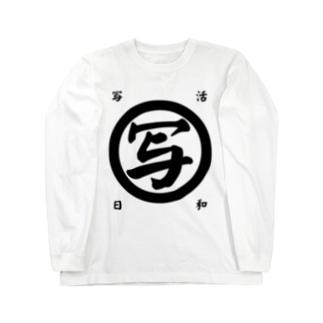 いわフォトの写活日和(黒字)シリーズ Long sleeve T-shirts