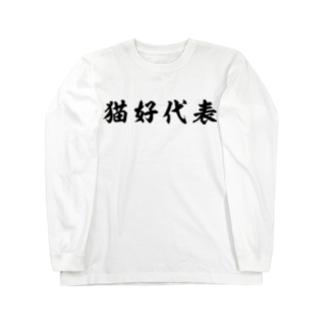 猫好代表(黒) Long sleeve T-shirts