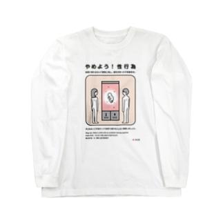 やめよう!性行為 Long sleeve T-shirts