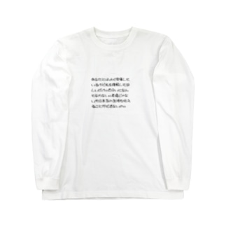 愛してる Long sleeve T-shirts