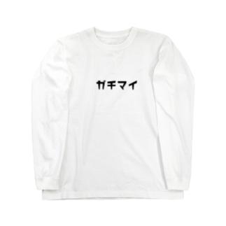 ガチマイ ビッグシルエットTシャツ Long sleeve T-shirts