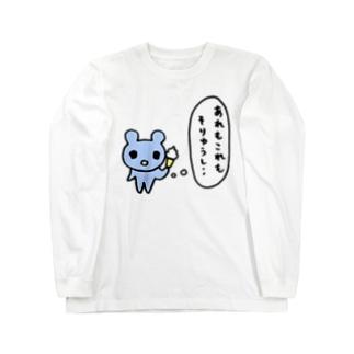 ねこりんストア Nekorin Storeのあれもこれも素粒子 Long sleeve T-shirts