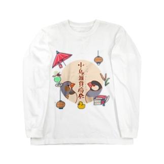 小鳥雑貨商会 Long Sleeve T-Shirt
