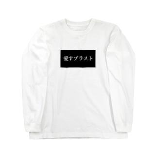 愛すブラスト Long sleeve T-shirts