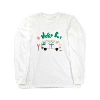(野良)ネコバス。 Long sleeve T-shirts