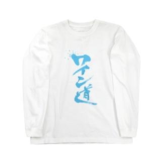 ワイン道 Long Sleeve T-Shirt