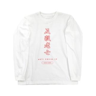 反殺老亡(アンチコロナ) Long sleeve T-shirts