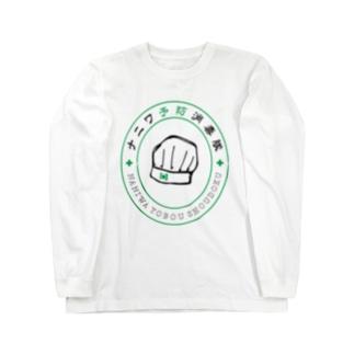 ナニワ予防消毒隊 Long sleeve T-shirts