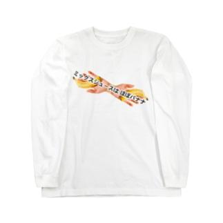 ミックスジュースはほぼバナナ(新) Long sleeve T-shirts