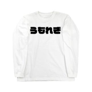 うもれぎ ロンT Long sleeve T-shirts