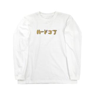 ハードコア Long sleeve T-shirts