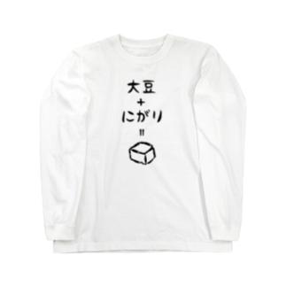 大豆+にがり=豆腐 Long sleeve T-shirts