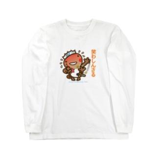 邑南町ゆるキャラ:オオナン・ショウ 石見弁Ver『笑わしんさる』 Long sleeve T-shirts