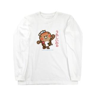 邑南町ゆるキャラ:オオナン・ショウ 石見弁Ver『うれしいのぉ』 Long sleeve T-shirts
