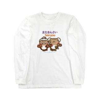 邑南町ゆるキャラ:オオナン・ショウ 石見弁Ver『またきんさい』 Long sleeve T-shirts