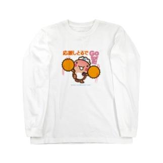 邑南町ゆるキャラ:オオナン・ショウ 石見弁Ver『応援しとるで』 Long sleeve T-shirts