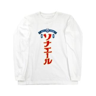 病気しないぞ!ソナエール Long sleeve T-shirts