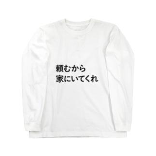 頼むから家にいてくれ Long sleeve T-shirts