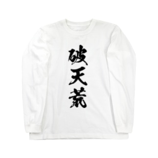 破天荒(黒) Long sleeve T-shirts