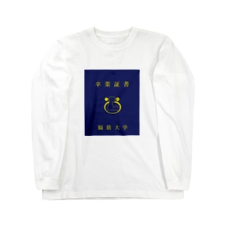脳筋大学 Long sleeve T-shirts