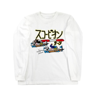 スコーピオンターン Long sleeve T-shirts