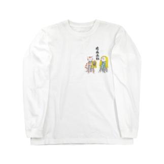 疫病退散!控えめ Long sleeve T-shirts