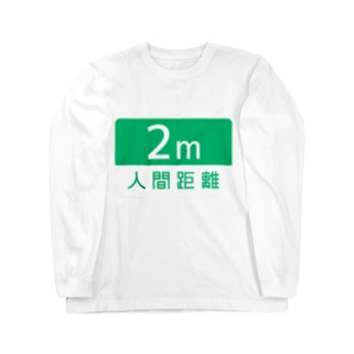 人間距離 2m Long sleeve T-shirts