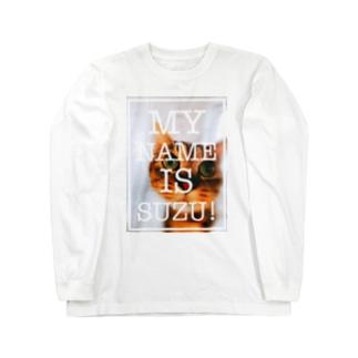 私の名前は、すず!グッズ Long sleeve T-shirts
