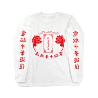 電脳チャイナパトロール・鏡 Long sleeve T-shirts