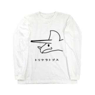 トリケラトプス Long sleeve T-shirts