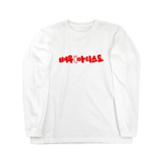 俳優 アーティスト(赤) Long sleeve T-shirts