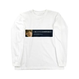 小島ふかせ公認無断転載ch Long Sleeve T-Shirt