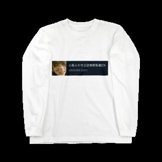 小島ふかせ画伯のボッタクリ商売の小島ふかせ公認無断転載ch Long sleeve T-shirts