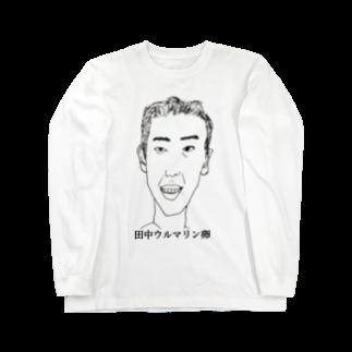 kento fukayaの田中(デカ・名前あり) Long sleeve T-shirts