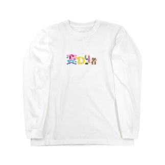 変わり者 Long sleeve T-shirts