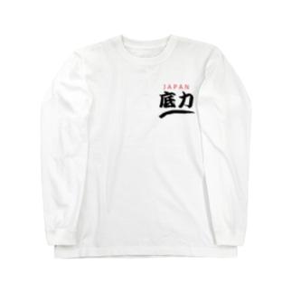 アメリカンベースの底力 がんばろう日本!! Long sleeve T-shirts