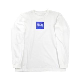 テレワーク Long sleeve T-shirts