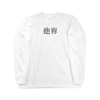 他界 Long sleeve T-shirts
