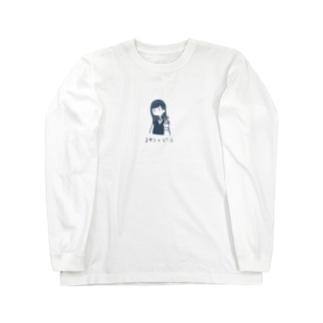 よゆうでピース Long sleeve T-shirts