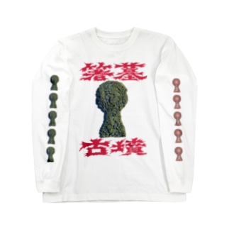 箸墓古墳 Long sleeve T-shirts
